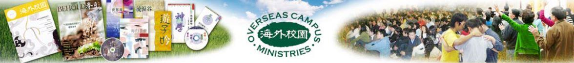 海外校园机构